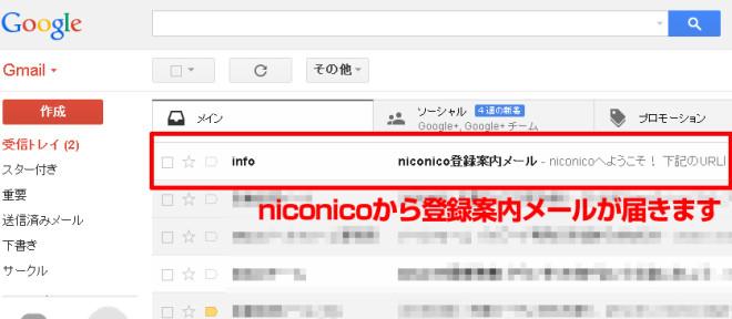 ニコニコから登録案内メールが届きます
