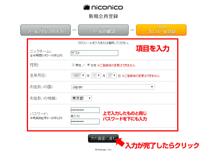 プロフィール項目とパスワードを入力し、「次の画面に進む」をクリックします