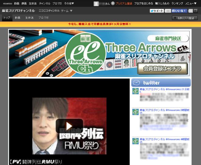麻雀スリアロチャンネルトップページ