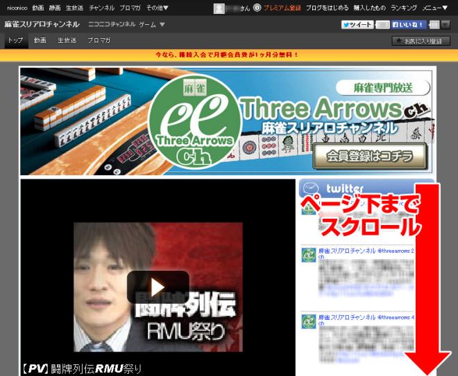 麻雀スリアロチャンネルのチャンネルページにアクセスし、ページ下まで移動します