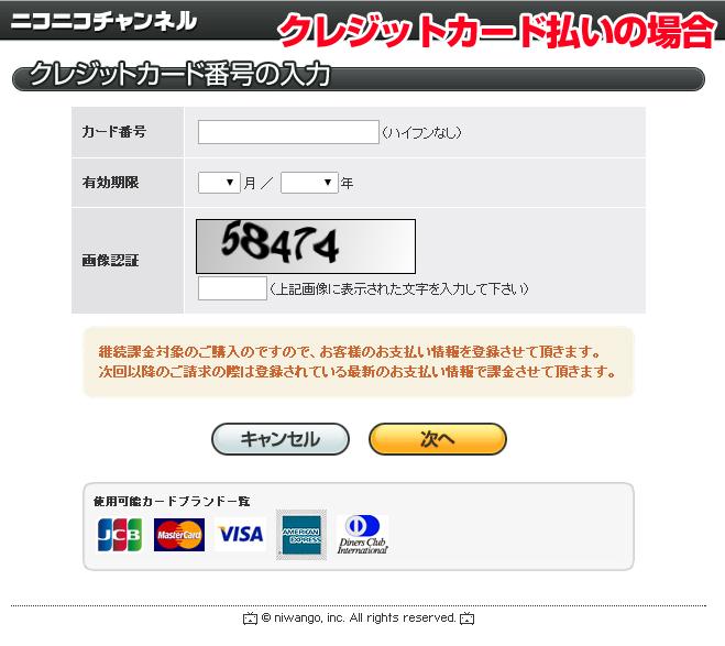 クレジットカード支払い画面
