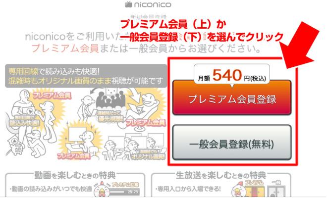 「一般会員登録(無料)」か「プレミアム会員登録(月額540円)」を選択する