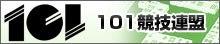 101競技連盟HP