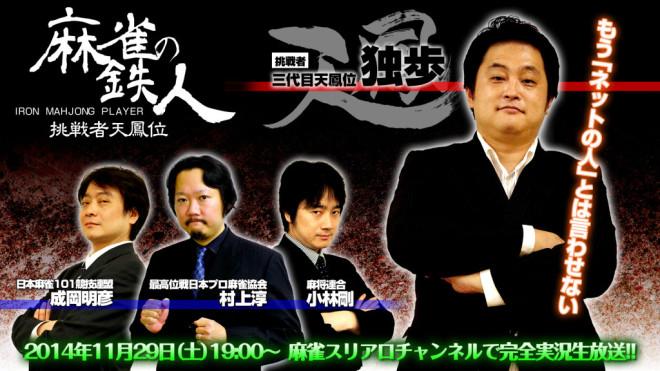 麻雀の鉄人 挑戦者独歩